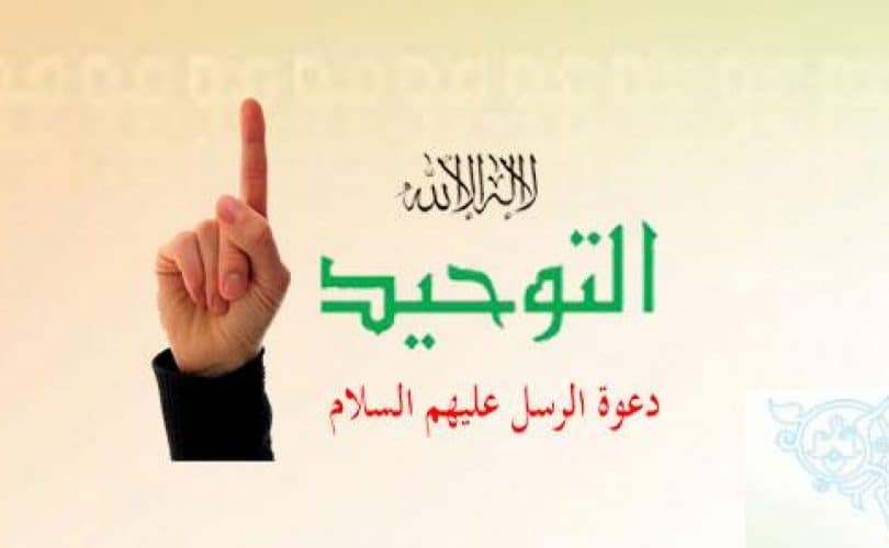AQIDAH - Makna At Tauhid, Faham ?